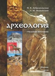 Археология ISBN 978-5-4263-0082-8