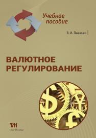Валютное регулирование: Учебное пособие. — 2-е изд., исправ. и доп. ISBN 978-5-4377-0051-8