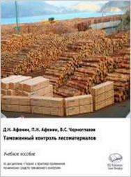 Таможенный контроль лесоматериалов: Учебник ISBN 978-5-4383-0015-1