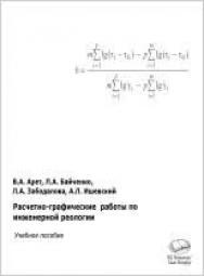 Расчетно-графические работы по инженерной реологии ISBN 978-5-4383-0023-6
