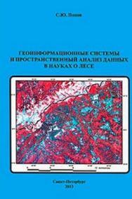 Геоинформационные системы и пространственный анализ данных в науках о лесе. ISBN 978-5-4383-0034-2