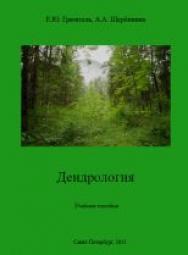 Дендрология ISBN 978-5-4383-0035-9