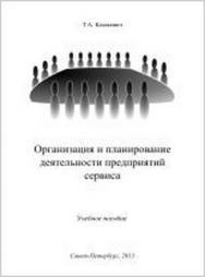 Организация и планирование деятельности предприятий сервиса ISBN 978-5-4383-0039-7