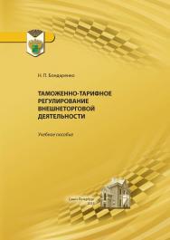 Таможенно-тарифное регулирование внешнеторговой деятельности : учебное пособие ISBN 978-5-4383-0079-3