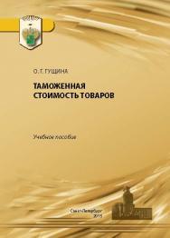 Таможенная стоимость товаров : учеб. Пособие ISBN 978-5-4383-0081-6