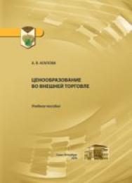 Ценообразование во внешней торговле ISBN 978-5-4383-0121-9