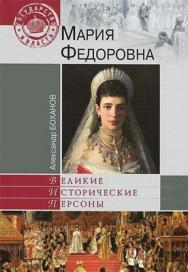 Мария Федоровна ISBN 978-5-4444-0138-5