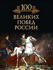 Сто великих побед России ISBN 978-5-4444-0179-8
