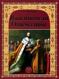 Властители Отечества ISBN 978-5-4444-0182-8