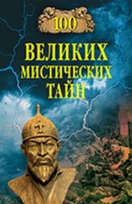 Сто великих мистических тайн ISBN 978-5-4444-0849-0