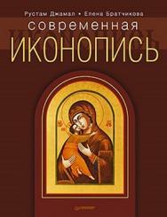 Современная иконопись ISBN 978-5-4461-0097-2