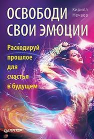Освободи свои эмоции. Раскодируй прошлое для счастья в будущем ISBN 978-5-459-00288-1