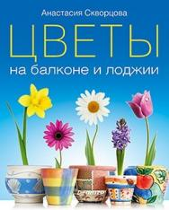 Цветы на балконе и лоджии ISBN 978-5-459-00321-5