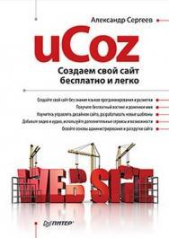 uCoz. Создаем свой сайт бесплатно и легко ISBN 978-5-459-00339-0