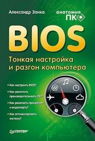 BIOS: тонкая настройка и разгон компьютера ISBN 978-5-459-00345-1