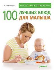 100 лучших блюд для малыша. Быстро, просто и полезно! ISBN 978-5-459-00362-8