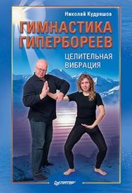 Гимнастика гипербореев. Целительная вибрация ISBN 978-5-459-00369-7