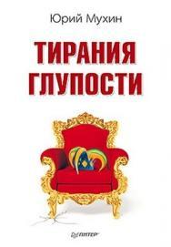 Тирания глупости ISBN 978-5-459-00376-5