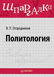 Политология. Шпаргалка ISBN 978-5-459-00381-9