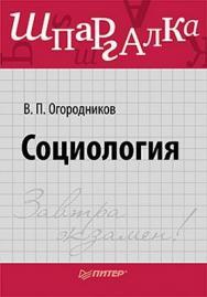 Социология. Шпаргалка ISBN 978-5-459-00383-3