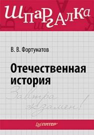 Отечественная история. Шпаргалка ISBN 978-5-459-00384-0
