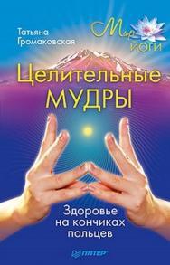 Целительные мудры ISBN 978-5-459-00440-3