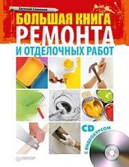 Большая книга ремонта и отделочных работ ISBN 978-5-459-00458-8