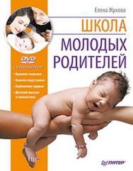 Школа молодых родителей ISBN 978-5-459-00506-6