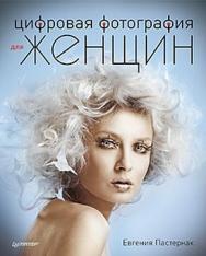 Цифровая фотография для женщин ISBN 978-5-459-00538-7