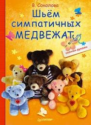 Шьём симпатичных медвежат ISBN 978-5-459-00566-0