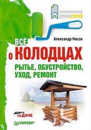 Все о колодцах. Рытье, обустройство, уход, ремонт ISBN 978-5-459-00571-4