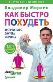 Как быстро похудеть. Экспресс-курс доктора Миркина ISBN 978-5-459-00601-8