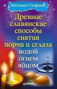 Древние славянские способы снятия порчи и сглаза водой, огнем, яйцом ISBN 978-5-459-00706-0