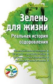 Зелень для жизни. Реальная история оздоровления ISBN 978-5-459-00773-2