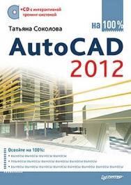 AutoCAD 2012 на 100% (+CD с интерактивной тренинг-системой) ISBN 978-5-459-00781-7