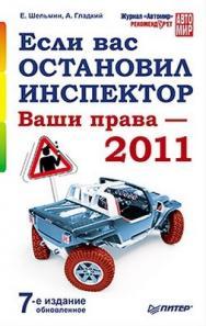 Если вас остановил инспектор. Ваши права — 2011. 7-е издание, обновленное ISBN 978-5-459-00844-9