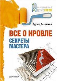 Все о кровле. Секреты мастера ISBN 978-5-459-00849-4