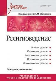 Религиоведение. Учебное пособие. 2-е изд., перераб. и доп. ISBN 978-5-459-00884-5