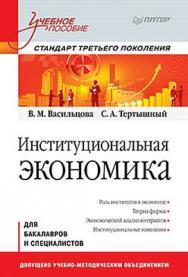 Институциональная экономика: Учебное пособие. Стандарт третьего поколения ISBN 978-5-496-00359-9