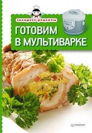 Экспресс-рецепты. Готовим в мультиварке ISBN 978-5-459-00978-1