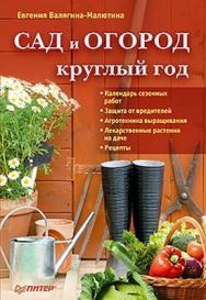 Сад и огород круглый год ISBN 978-5-459-00989-7
