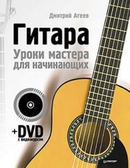 Гитара. Уроки мастера для начинающих ISBN 978-5-459-00993-4