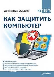 Как защитить компьютер на 100% ISBN 978-5-459-01010-7