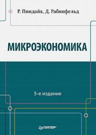 Микроэкономика: Учебник для вузов. 5-е изд. ISBN 978-5-459-01019-0
