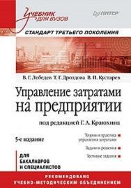 Управление затратами на предприятии: Учебник для вузов. 5-е изд. Стандарт третьего поколения ISBN 978-5-459-01021-3