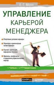 Управление карьерой менеджера ISBN 978-5-459-01024-4