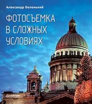 Фотосъемка в сложных условиях ISBN 978-5-459-01041-1