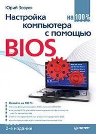 Настройка компьютера с помощью BIOS на 100%. 2-е изд. ISBN 978-5-459-01073-2