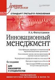 Инновационный менеджмент: Учебник для вузов. 6-е изд. Стандарт третьего поколения ISBN 978-5-459-01083-1