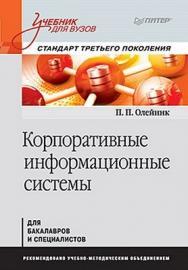 Корпоративные информационные системы. Учебник для вузов. Стандарт третьего поколения ISBN 978-5-459-01094-7